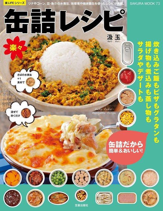 楽々缶詰レシピ拡大写真
