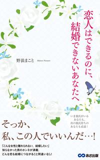 恋人はできるのに、結婚できないあなたへ(あさ出版電子書籍)-電子書籍
