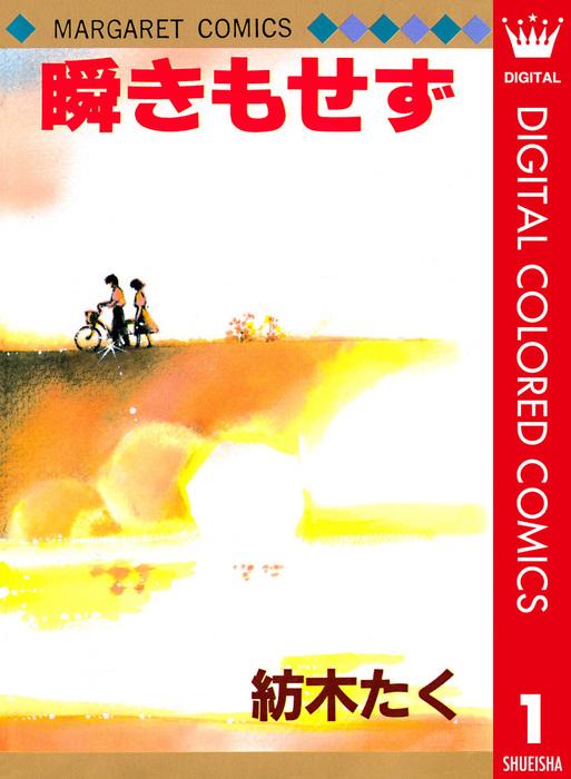 瞬きもせず カラー版 1-電子書籍-拡大画像