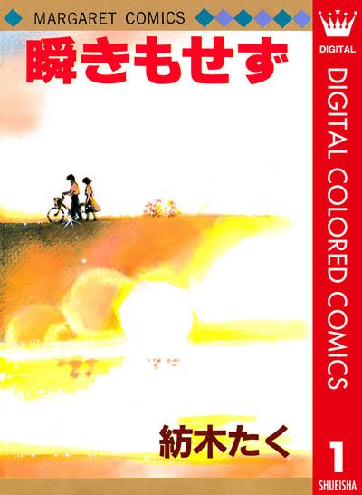 瞬きもせず カラー版 1-電子書籍