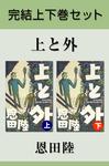 上と外 完結上下巻セット【電子版限定】-電子書籍