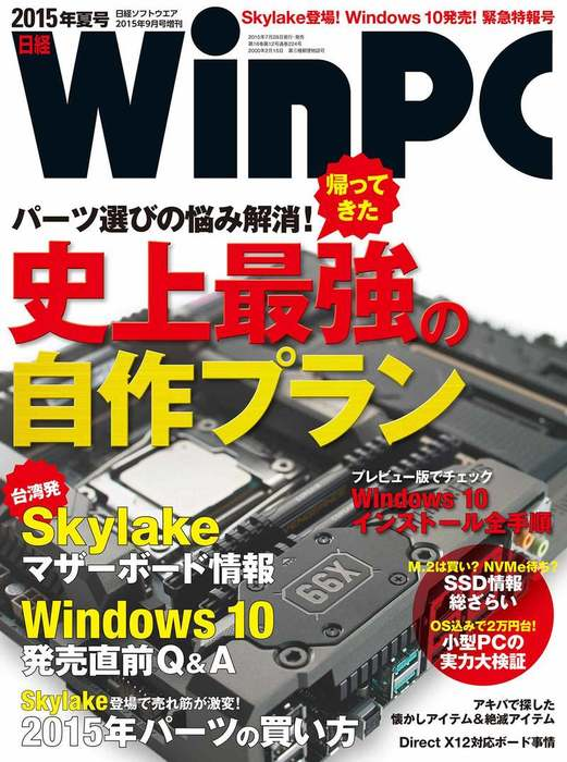 日経WinPC 2015年夏号(日経BP Next ICT選書)-電子書籍-拡大画像