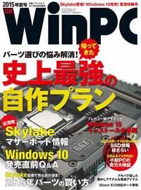 日経WinPC 2015年夏号(日経BP Next ICT選書)-電子書籍