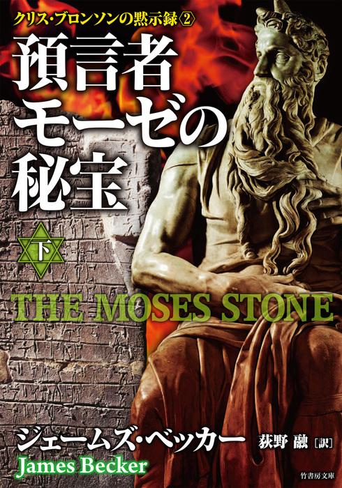 クリス・ブロンソンの黙示録2 預言者モーゼの秘宝 下拡大写真