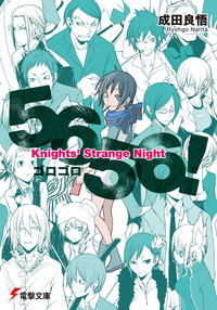 5656! Knights' Strange Night