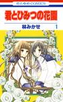 君とひみつの花園 1巻-電子書籍