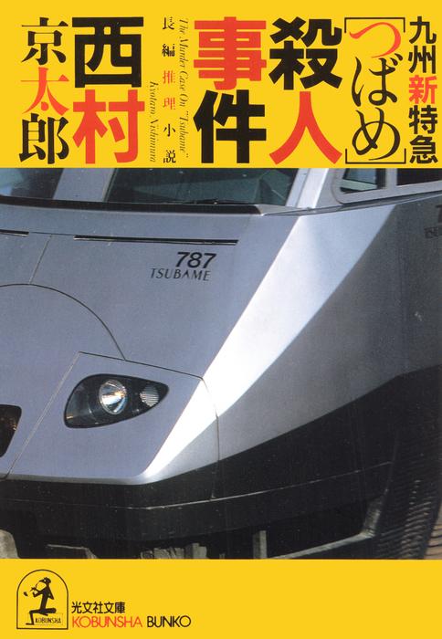 九州新特急「つばめ」殺人事件-電子書籍-拡大画像