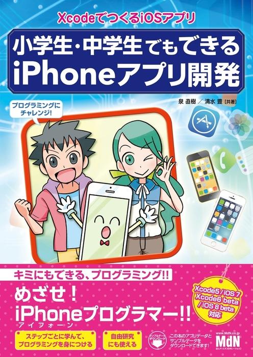 小学生・中学生でもできるiPhoneアプリ開発 XcodeでつくるiOSアプリ-電子書籍-拡大画像