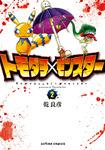 トモダチ×モンスター / 2-電子書籍