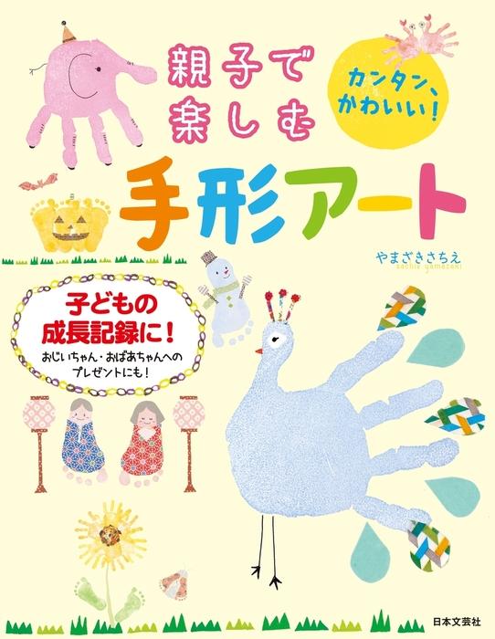 親子で楽しむ 手形アート拡大写真