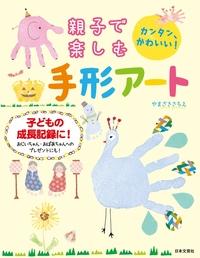 親子で楽しむ 手形アート-電子書籍