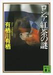 ロシア紅茶の謎-電子書籍