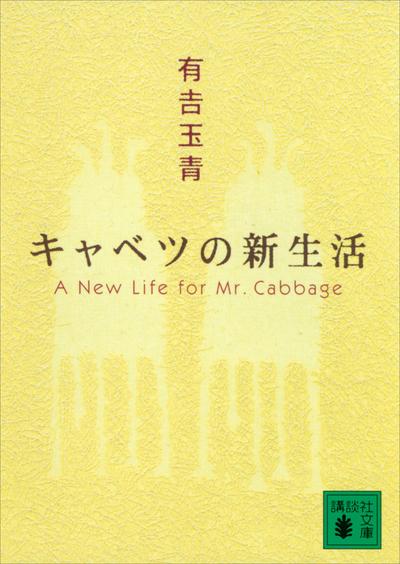 キャベツの新生活-電子書籍