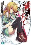緋剣のバリアント-電子書籍
