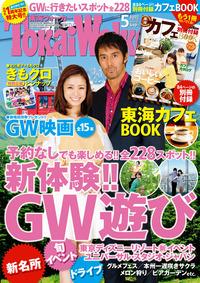 TokaiWalker東海ウォーカー 2014 5月号