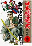 日本極道史~昭和編 3-電子書籍