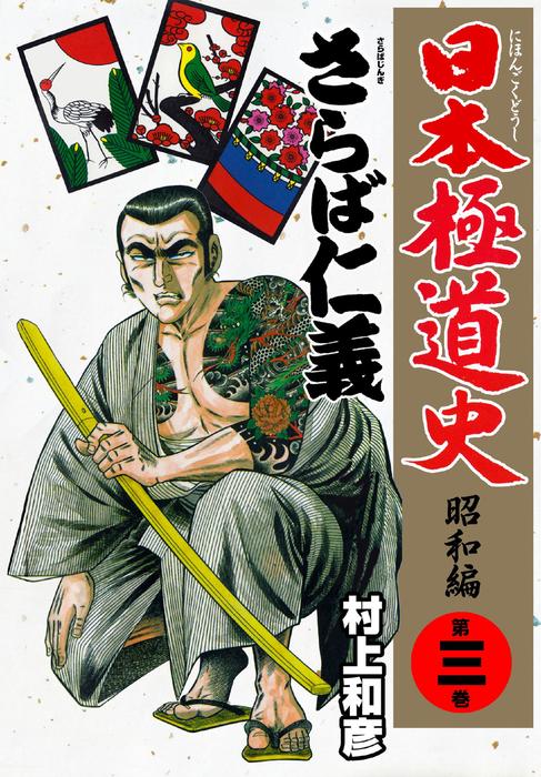 日本極道史~昭和編 第三巻拡大写真