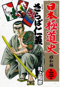 日本極道史~昭和編 第三巻