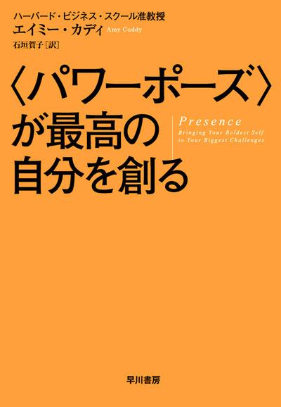 〈パワーポーズ〉が最高の自分を創る-電子書籍