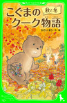 こぐまのクーク物語 秋と冬-電子書籍