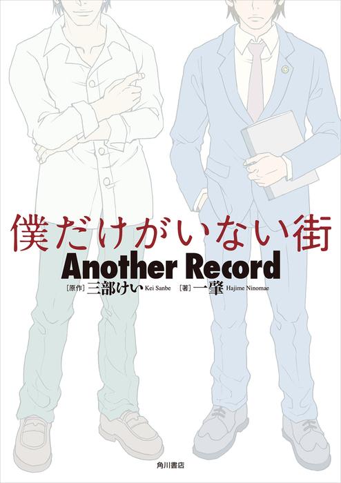 僕だけがいない街 Another Record-電子書籍-拡大画像