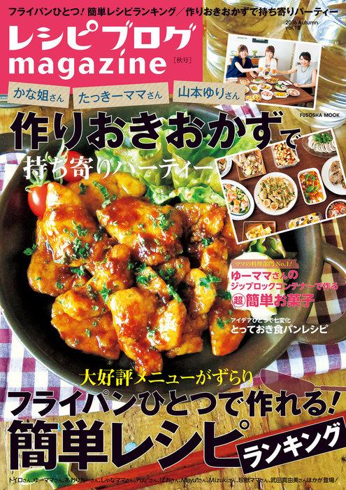レシピブログmagazine Vol.10 秋号拡大写真
