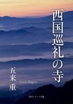 西国巡礼の寺-電子書籍