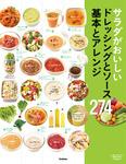 サラダがおいしいドレッシングとソース 基本とアレンジ274 毎日役立つ!一生役立つ!野菜をたくさんおいしく食べたいあなたに!-電子書籍