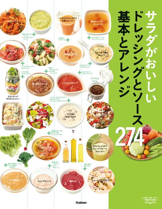 サラダがおいしいドレッシングとソース 基本とアレンジ274 毎日役立つ!一生役立つ!野菜をたくさんおいしく食べたいあなたに!-電子書籍-拡大画像