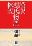 謹訳 源氏物語 第二十帖 朝顔(帖別分売)-電子書籍