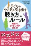 子どものやる気を引き出す「聴き方」のルール-電子書籍