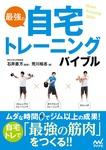最強の自宅トレーニングバイブル-電子書籍