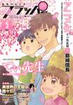 【電子版】月刊コミックフラッパー 2017年5月号-電子書籍