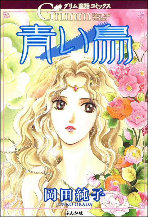 グリム童話コミックス 青い鳥拡大写真