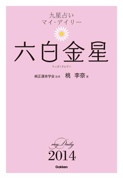 六白金星-電子書籍