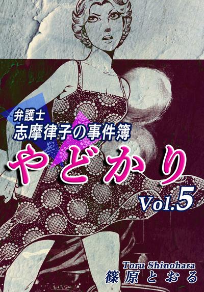やどかり~弁護士・志摩律子の事件簿~(5)-電子書籍