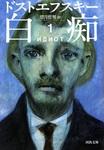 白痴1-電子書籍