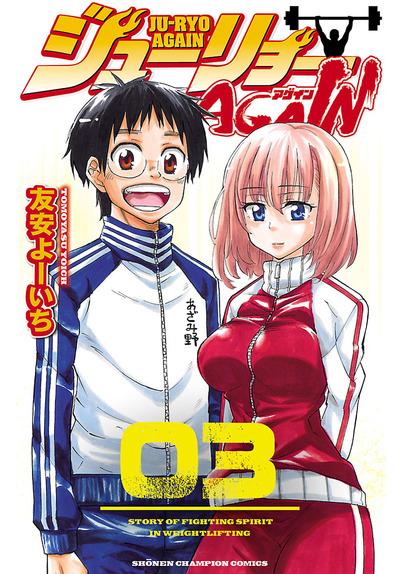 ジューリョーAGAIN 3-電子書籍