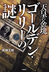 天皇の金塊ゴールデン・リリーの謎-電子書籍