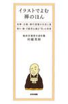 イラストでよむ禅のほん : 坐禅・公案・修行道場の生活と食・悟り・無・『般若心経』「空」の世界-電子書籍