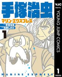 手塚治虫 マリン・エクスプレス 1-電子書籍