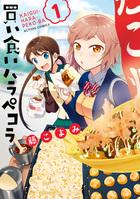 「買い食いハラペコラ(アクションコミックス)」シリーズ
