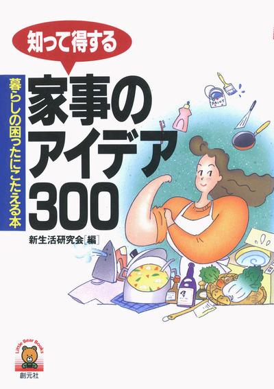 知って得する家事のアイデア300 暮らしの「困った」にこたえる本-電子書籍