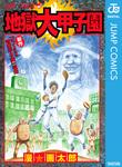 地獄大甲子園-電子書籍