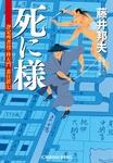 死に様~評定所書役・柊左門 裏仕置(七)~-電子書籍