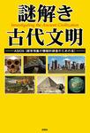謎解き 古代文明-電子書籍