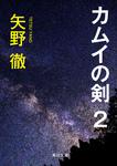 カムイの剣 2-電子書籍