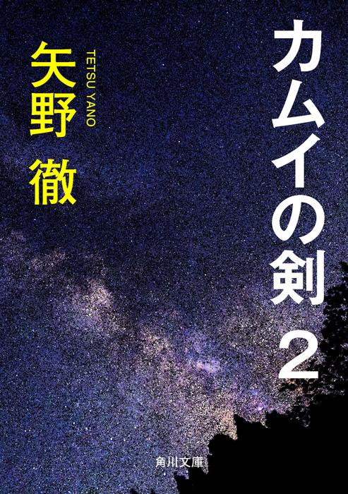 カムイの剣 2拡大写真