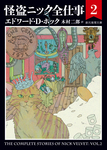 怪盗ニック全仕事2-電子書籍
