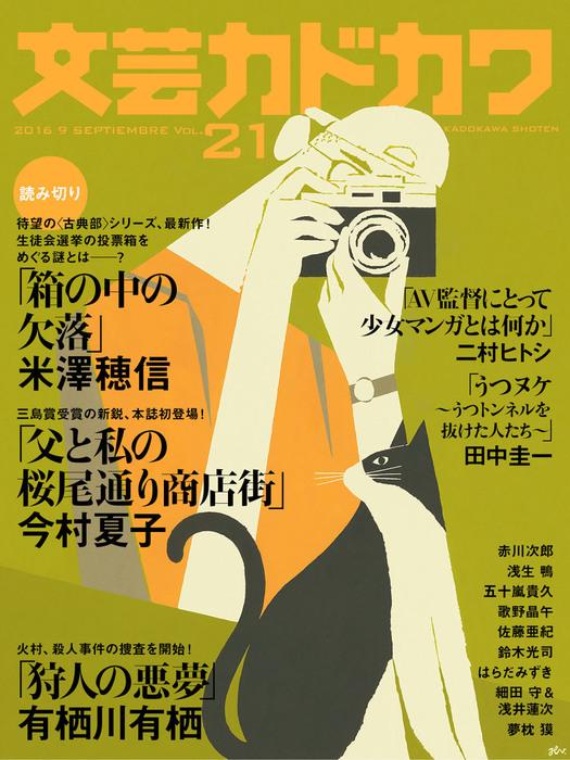 文芸カドカワ 2016年9月号-電子書籍-拡大画像